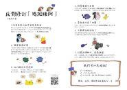 Extradition to china damage by save hong kong