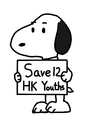 Save12HKYouths卡通人物(Snoopy)