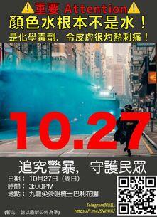 10月27日追究警暴守護清真寺守護民眾記者文宣