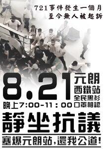8月21日元朗站靜坐文宣.jpg