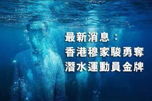 穆家駿潛水
