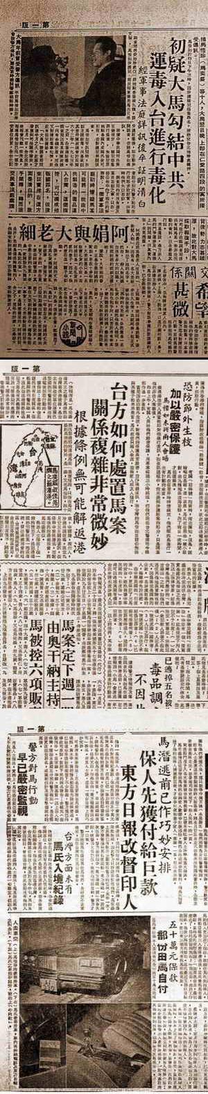 東方報業控告Uwants誹謗事件