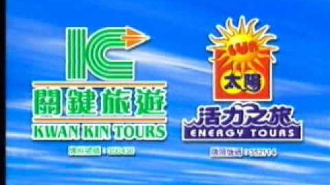 2003 關鍵旅遊 太陽 - 谷德昭