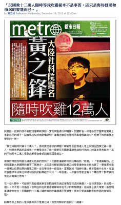 Metro cover joshua wong response