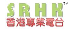 香港專業電台