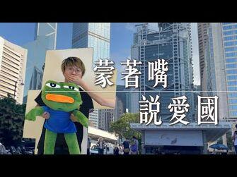 《蒙著嘴說愛國》晴天林|政府找姜濤宣傳愛國?|原曲:蒙著嘴說愛你-姜濤