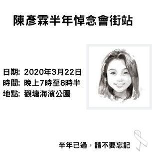 2020年3月22日陳彥霖半年觀塘悼念會街站文宣
