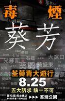 825 荃葵青遊行文宣 4
