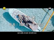 -連登音樂台-《敗家產💸》MV (原曲:電燈膽) - 狗宮格 x 爆漿瀨尿牛丸 - 海洋公園 - 劉鳴煒