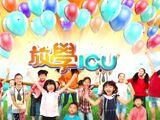 放學ICU