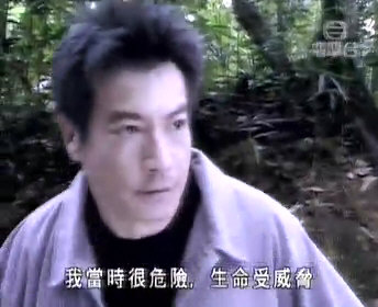 石修︰我當時很危險,生命受威脅