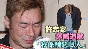 【完全版】許志安記者會直擊 (中文字幕)