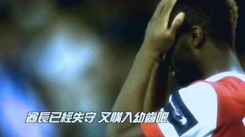 【2013阿仙奴新會歌】化諜_(原曲:化蝶)