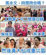 武漢肺炎指控工聯會慶回歸宴播毒(鄧家彪)3