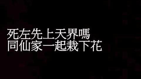 高登音樂台_為何不入道亦是罪名