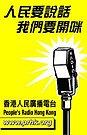 香港人民廣播電台