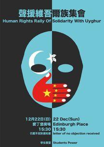 12月22日國際人權日正日集會文宣