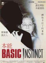 Basic instinct tsang