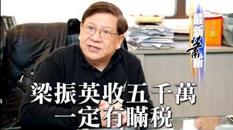 梁振英收五千萬 一定有瞞稅〈蕭若元:最新蕭析〉2014-10-09