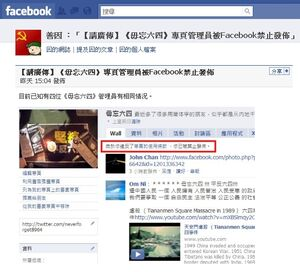 Facebook 64 banned