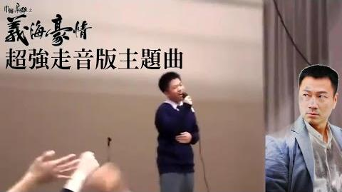 Sing_con_超級巨星!義海豪情主題曲之超強走音版!