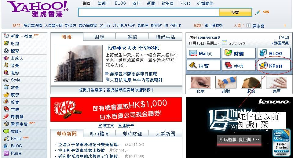 Yahoo!知識+大事表/2010年