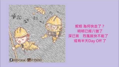 妮妲 (改編歌曲)