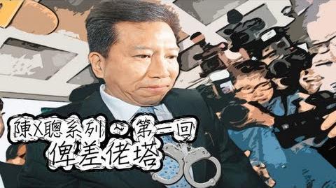 高登音樂台_陳X聰系列_第一回_-_聰兄_-_俾差佬塔_(原曲_取消資格)