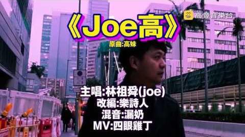 【高登音樂台】林祖舜 - Joe高 (原曲 高妹)