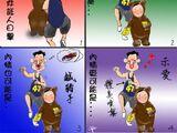 黃世澤企圖對全小妹使用暴力