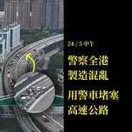 5月24日銅鑼灣反國安法遊行警方用警車堵塞高速公路