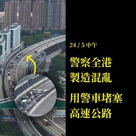 5月24日銅鑼灣反國安法遊行警方用警車堵塞高速公路.jpg