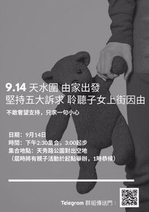 9月14日天水圍親子遊行文宣