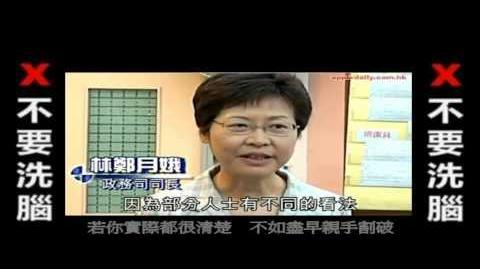 反洗腦教育 凍豆腐 - 好心收手〔原曲:好心分手 - 盧巧音)