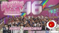CCTVB 46 Anniversary