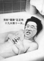 唐生地下浸浴自戀照