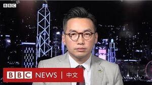 楊岳橋:雙普選是北京對香港的承諾- BBC News 中文 |逃犯條例|一國兩制|