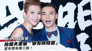 蔡少芬與張晉拍攝夫妻版「你有咩問題」 宣布懷有第三胎!