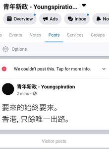 國安法 青年新政fb nopost