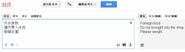 板長 google translate