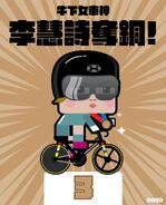 2020年東京奧運DDED9