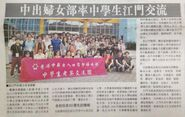 Internship in Jiangmen, China