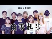 《由零起步》晴天林|繼續關注民主派初選47人案|詞:劉頴匡