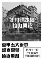 8月11日深水埗遊行文宣
