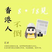 818香港人不倒-constructors