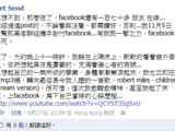 Net Send攻擊facebook言論事件