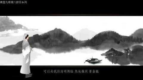 【高登音樂台】節日系列《墓裡行》原:任我行