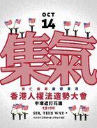 10月14日香港人權民主法案集氣大會文宣