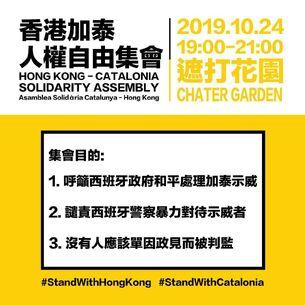 10月24日加泰人權自由集會文宣