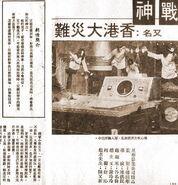 Guan-yu-news1